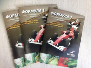 Seminis_Formula1